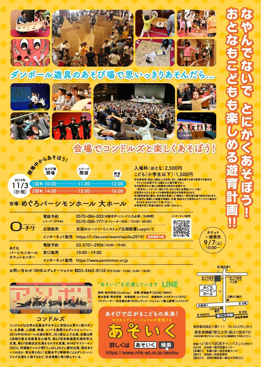 asoiku18_shinjyuku2-2