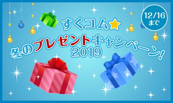 すくコム★冬のプレゼントキャンペーン!