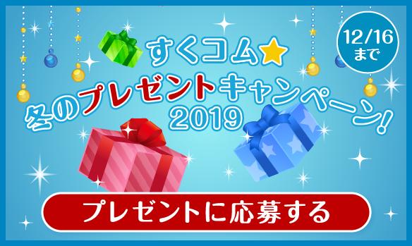 すくコム★冬のプレゼントキャンペーン!2019