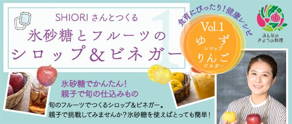 みんなのきょうの料理 SHIORIさんとつくる氷砂糖とフルーツのシロップ&ビネガー
