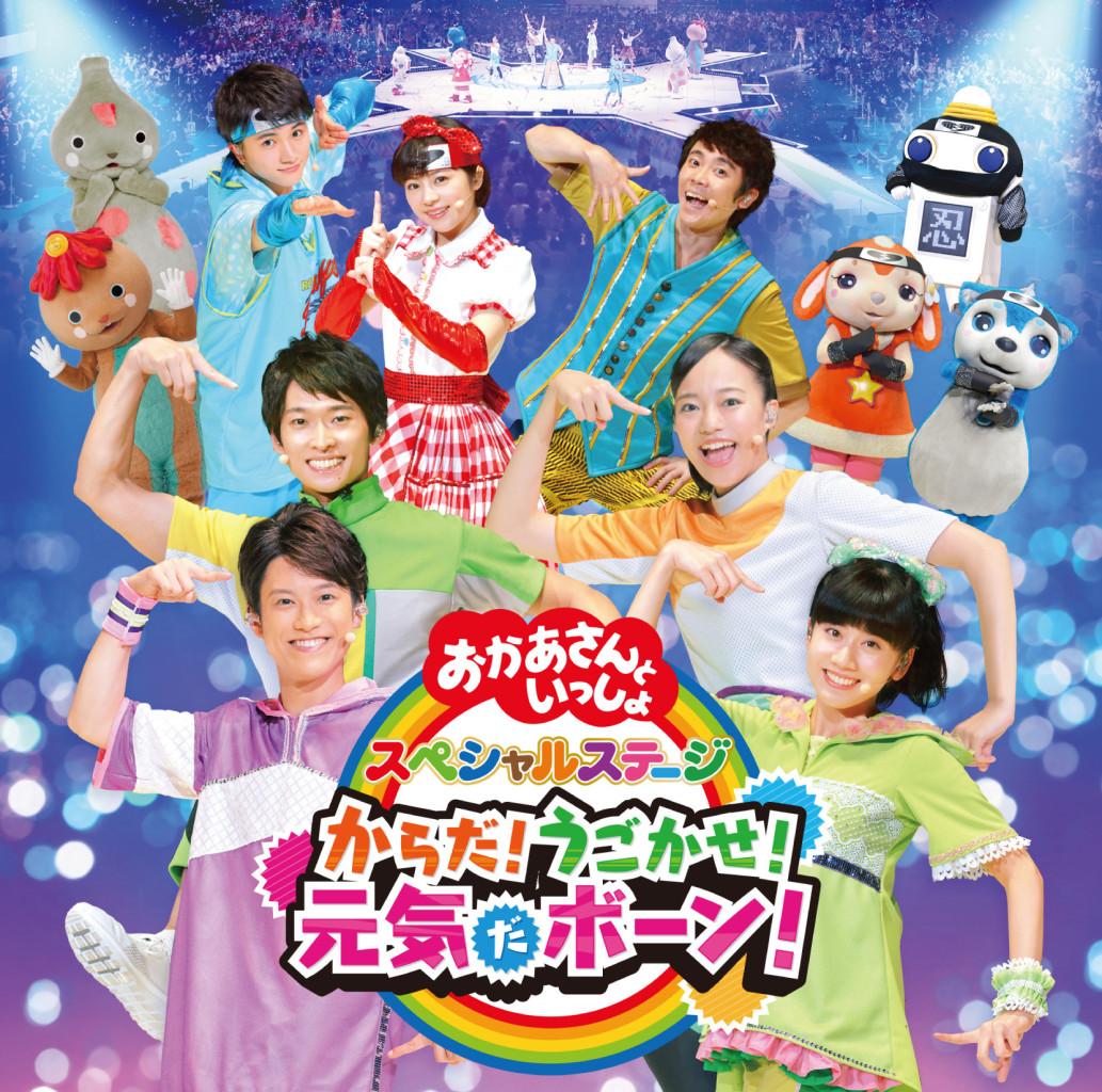 「おかあさんといっしょ」スペシャルステージ からだ!うごかせ!元気だボーン!【CD】