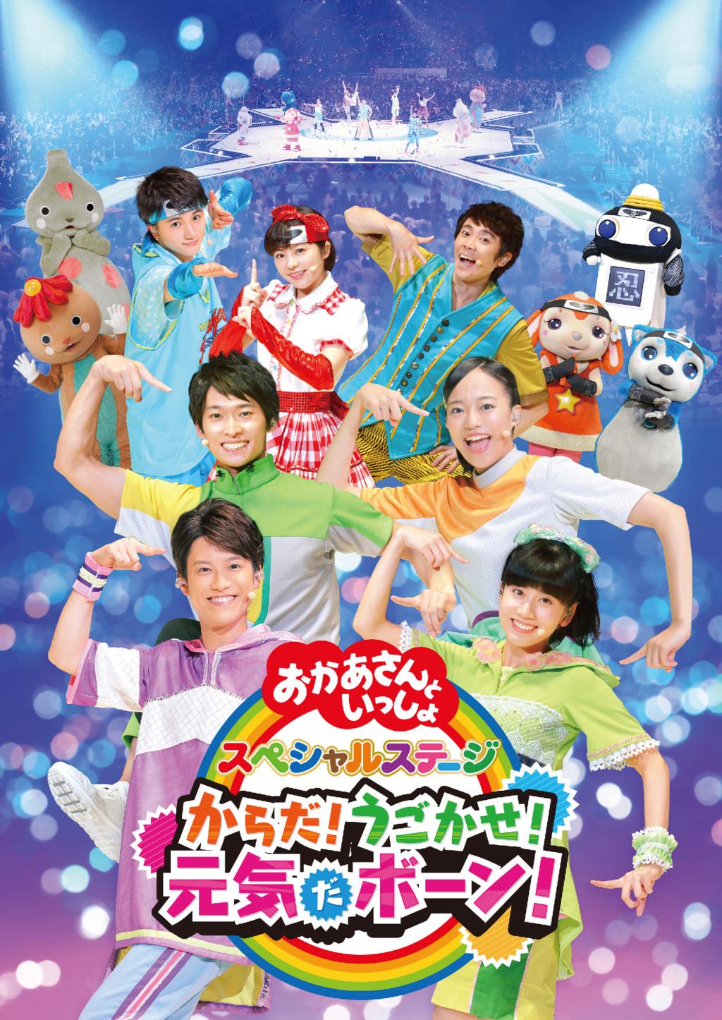 「おかあさんといっしょ」スペシャルステージ からだ!うごかせ!元気だボーン!【DVD】