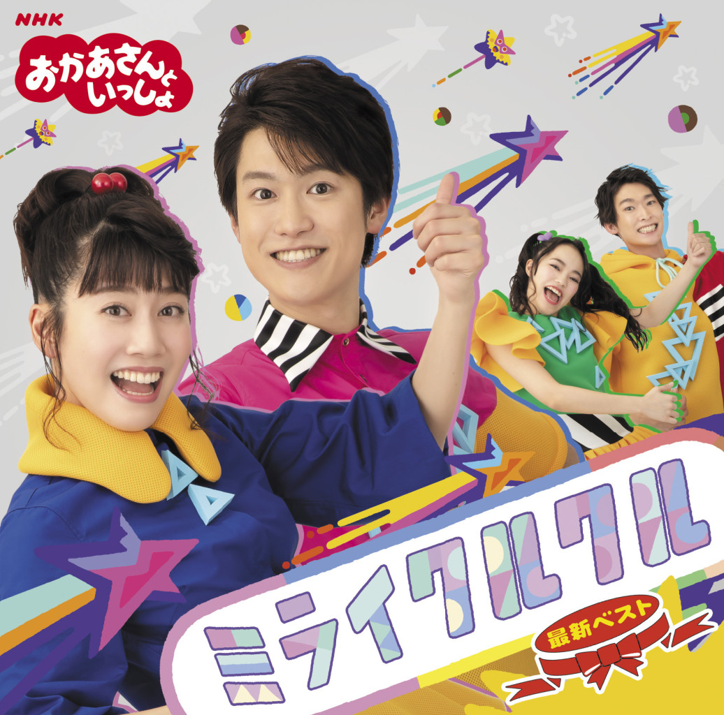 最新ベスト ミライクルクル 【CD】