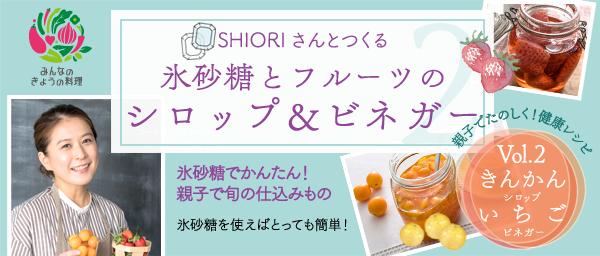 みんなのきょうの料理 SHIORIさんとつくる氷砂糖とフルーツのシロップ&ビネガー vol.2
