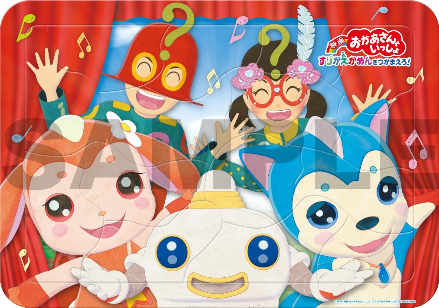 okaitsueiga2020_puzzle