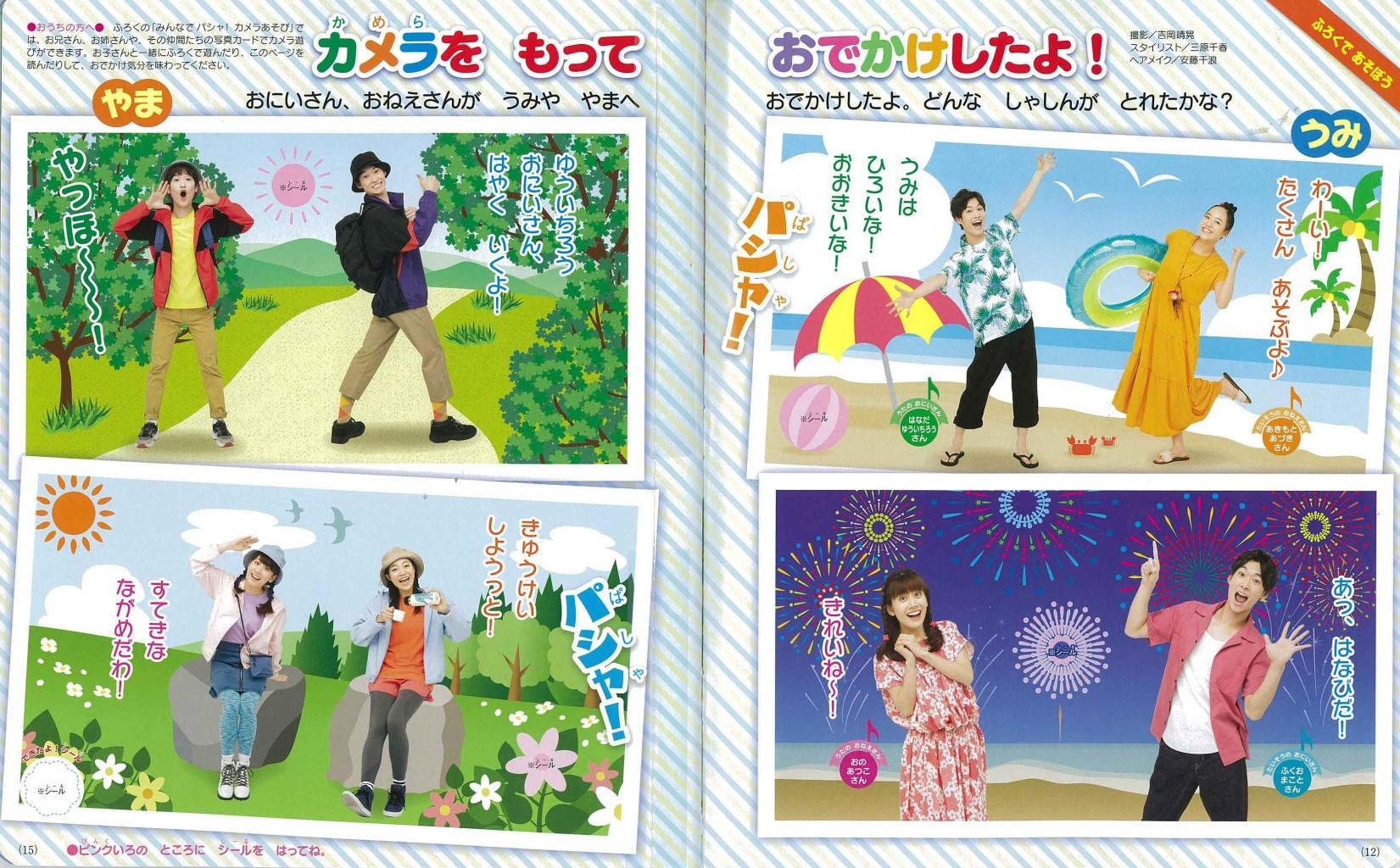 NHKのおかあさんといっしょ 2020年夏号特集