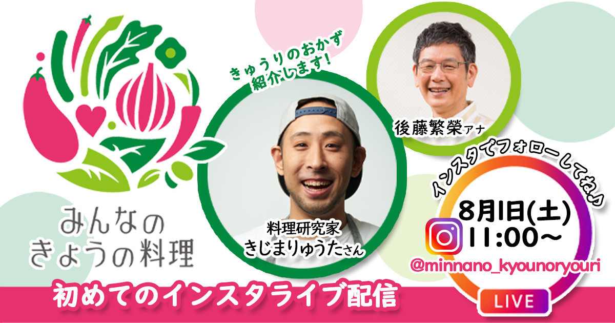 minkyou_instagram_kokuchi