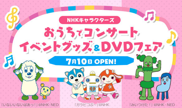 NHKキャラクターズ おうちでコンサート♪