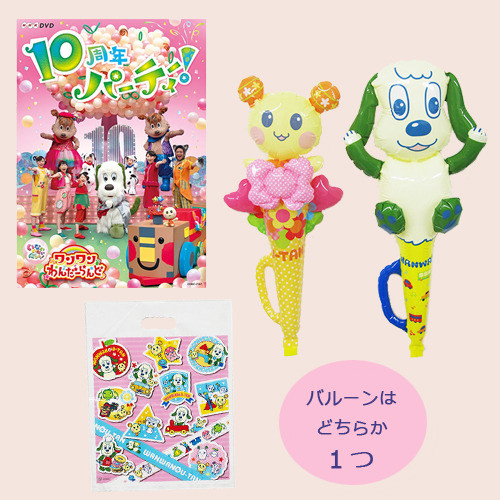 パーティーセット(「いないいないばあっ!ワンワンわんだーらんど~10周年パーティー!~」DVD