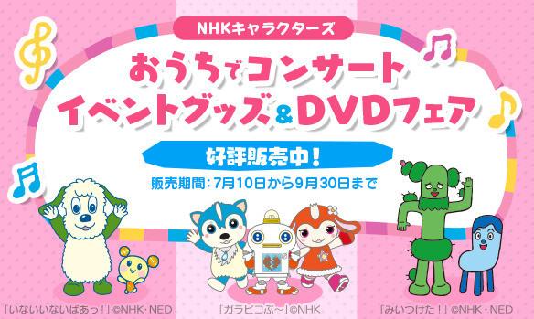 NHKキャラクターズ おうちでコンサート♪0827