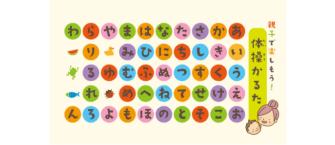 taisokaruta_tokusyu