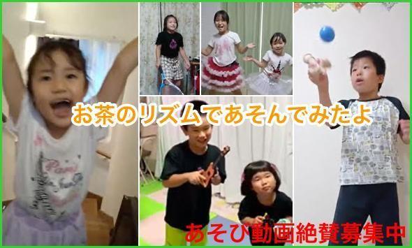 ochadeasoikukiji3_top