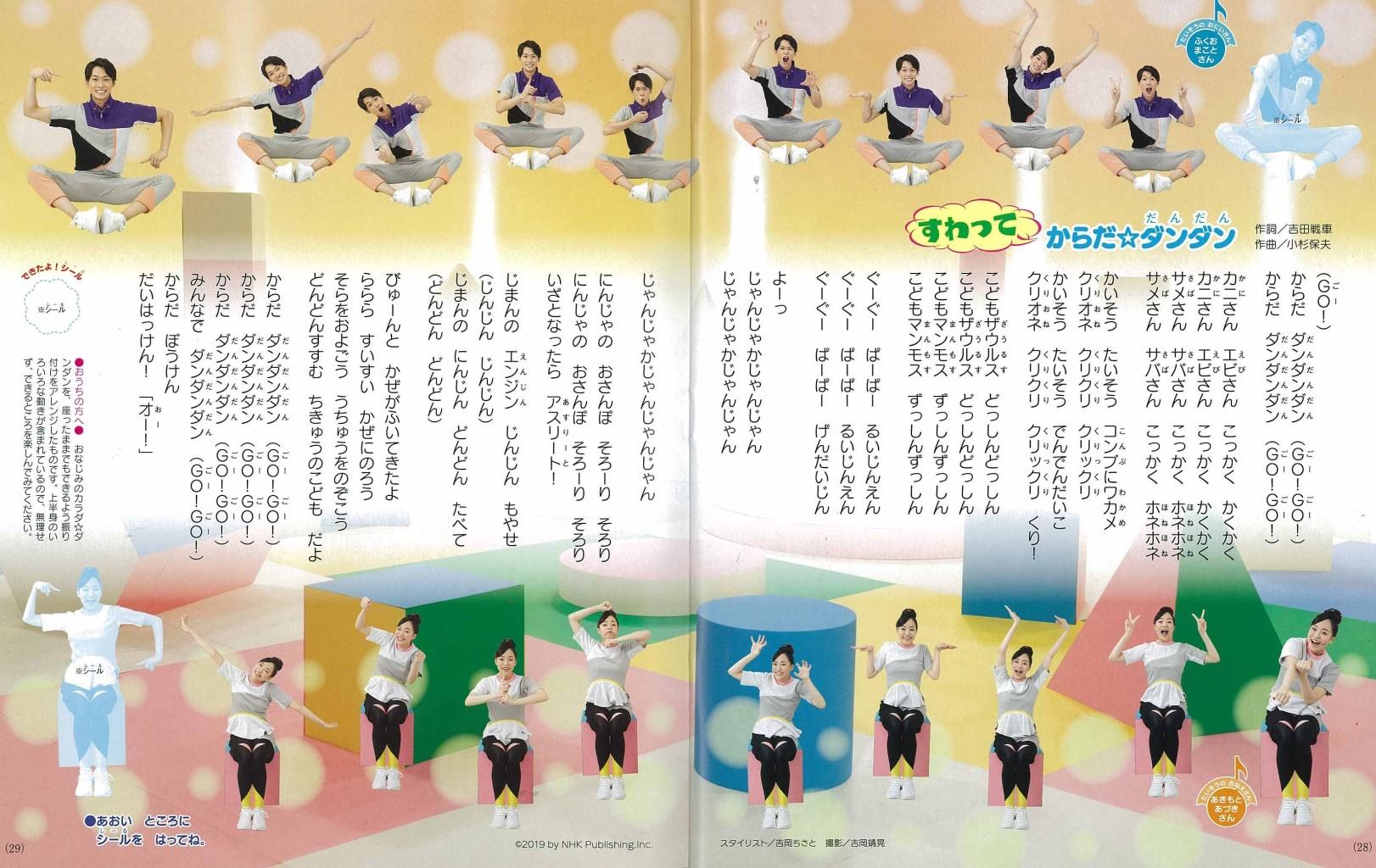 NHKのおかあさんといっしょ 2020年秋号本誌特集