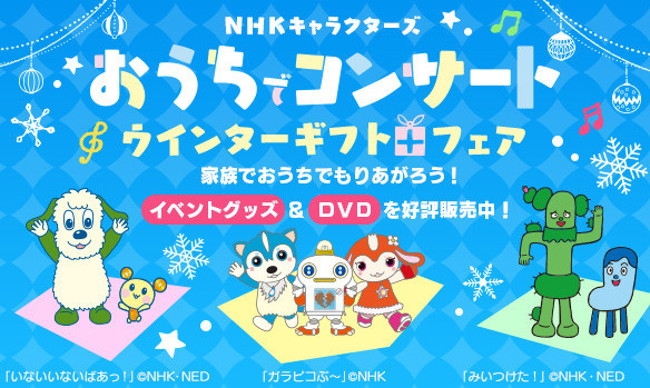 「NHKキャラクターズ おうちでコンサート♪」で、『ウインターギフトフェア』を開催中!