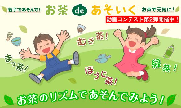 【動画コンテスト第2弾】お茶deあそいくソング『まっ茶 むぎ茶 ほうじ茶 緑茶』を歌ってみよう!踊ってみよう!大募集