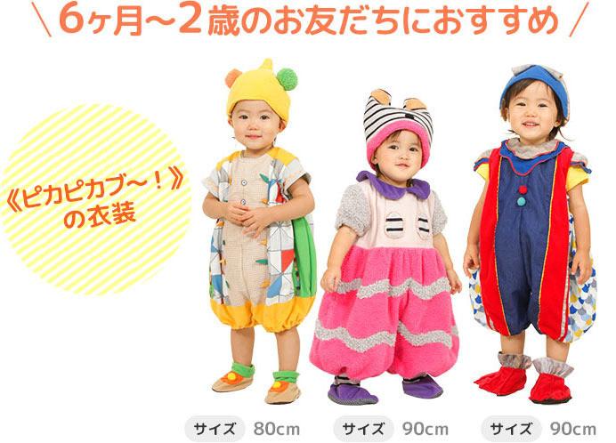 いないいないばあ ピカピカ ブー 【スタジオマリオ】いないいないばあの新衣装が撮れる!安く撮る方法...