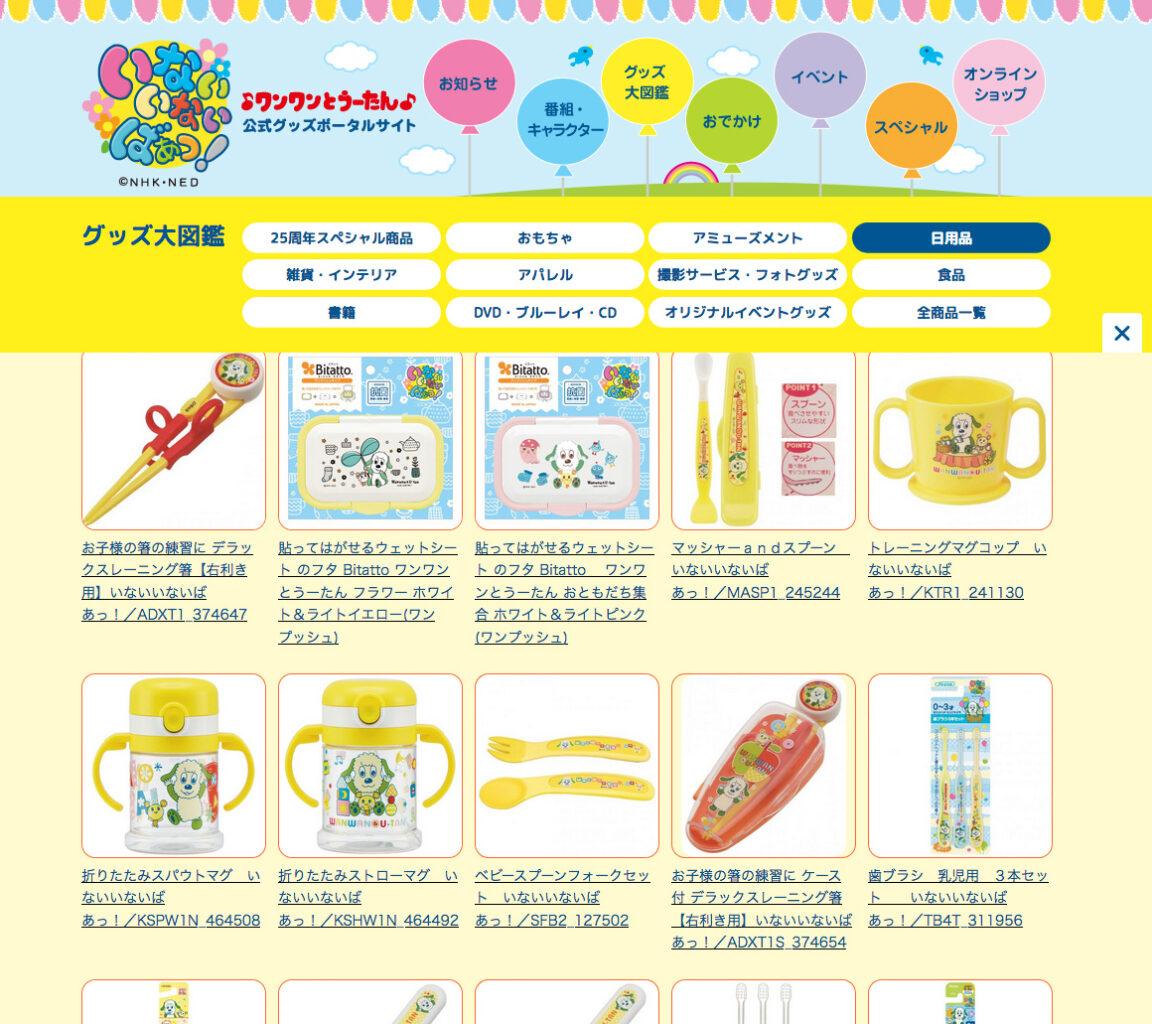 goods_list