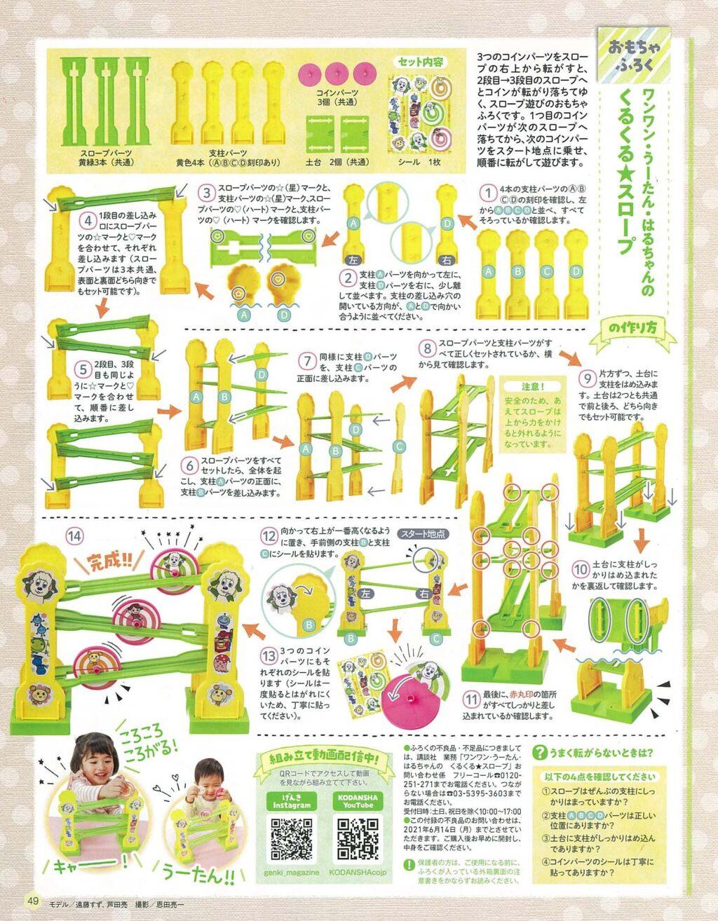 inaba_spring2021_01