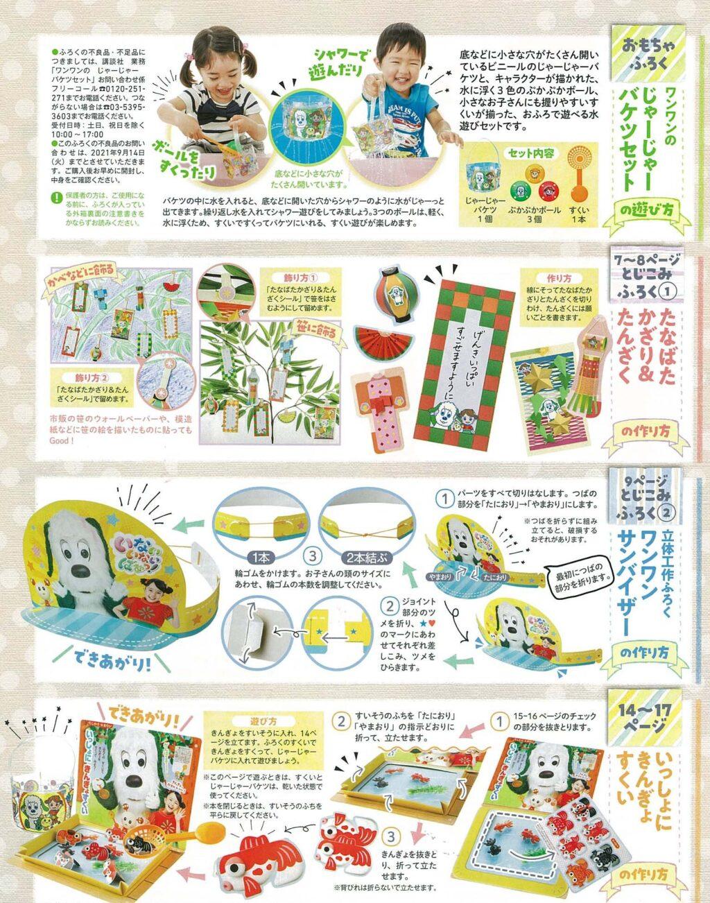 inaba_summer2021_03