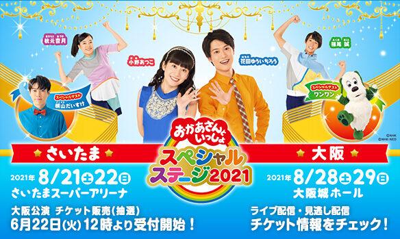 ss2021_0617_大阪販売予告・ライブ配信