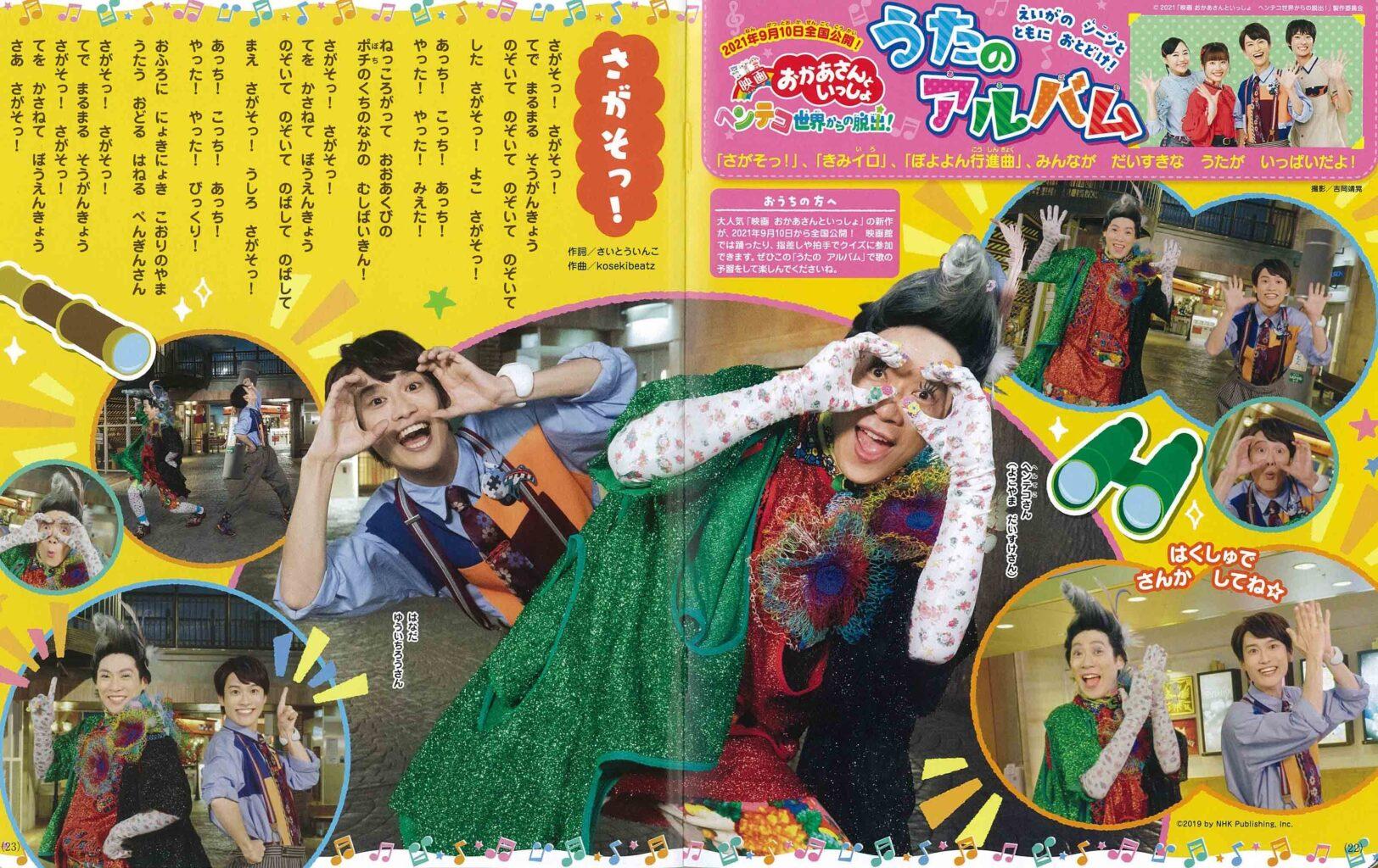 NHKのおかあさんといっしょ 2021年冬号本誌特集