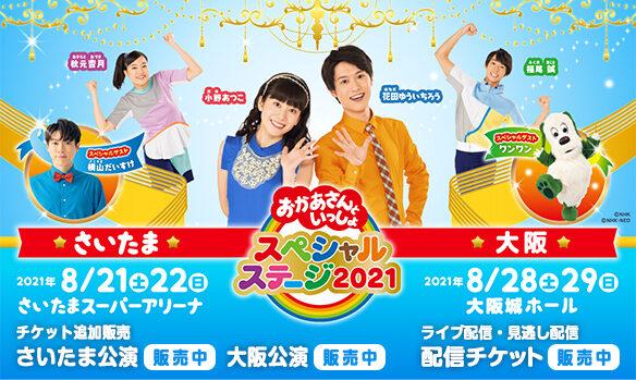 ss2021_0727_さいたま大阪追加販売中・ライブ配信販売中