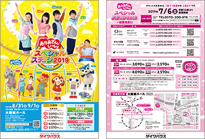 おかあさん と いっしょ スペシャル ステージ 2019 チケット