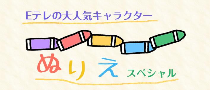 theme_201511_coloring
