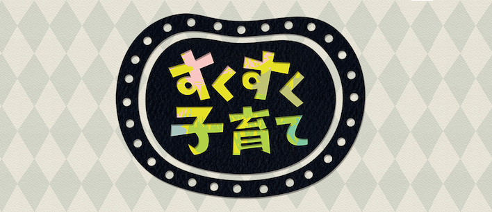 theme_sukusuku