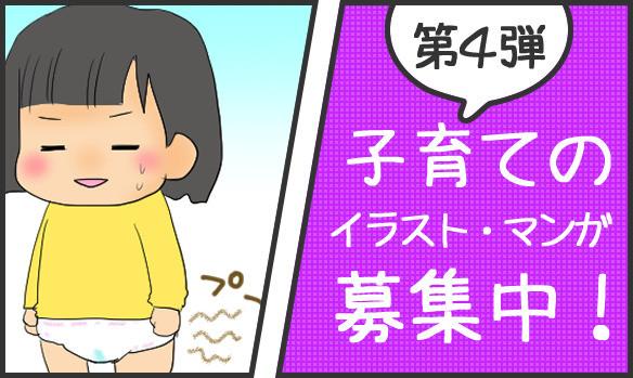 ★イラスト・マンガ募集(4)